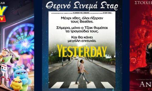 Το πρόγραμμα του κινηματογράφου ΣΤΑΡ στη Βέροια, από Πέμπτη 27 έως και Τετάρτη 3 Ιουλίου