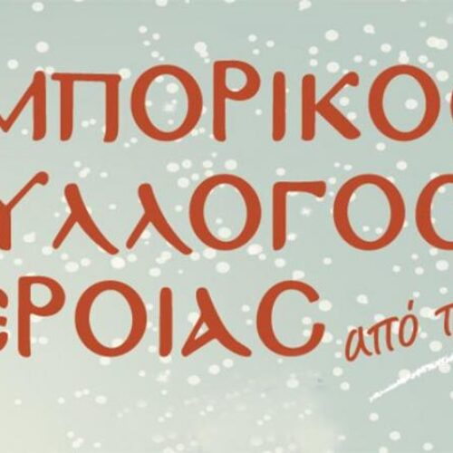 Συγχαρητήρια επιστολή του Εμπορικού Συλλόγου Βέροιας στον Κωνσταντίνο Βοργιαζίδη