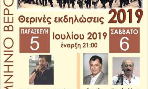 Οι θερινές μουσικοχορευτικές εκδηλώσεις της Ευξείνου Λέσχης Βέροιας