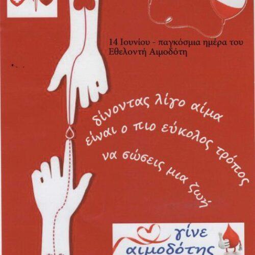 Το Κέντρο Υγείας Βέροιας με αφορμή την Παγκόσμια ημέρα του εθελοντή αιμοδότη