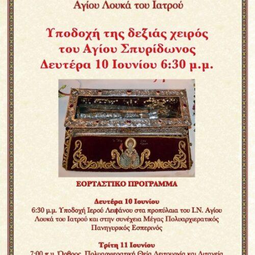 Πανηγυρίζει η I. M. Παναγίας Δοβρά στη Βέροια  την οσιακή κοίμηση του Αγ. Λουκά του Ιατρού - Το εορταστικό πρόγραμμα