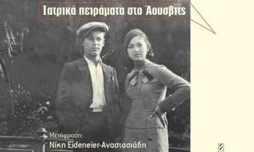 """Παρουσίαση βιβλίου στη Βέροια. """"Οι γυναίκες του μπλοκ 10. Ιατρικά πειράματα στο Άουσβιτς"""""""