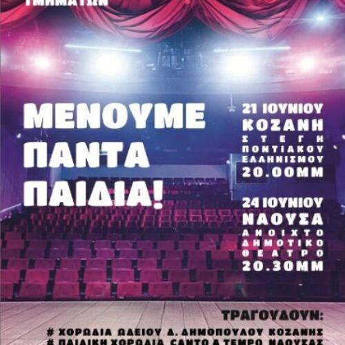 """""""Μένουμε πάντα παιδιά"""". Συναυλίες Χορωδιακών Τμημάτων σε Κοζάνη και Νάουσα"""