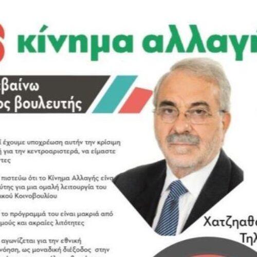 """Τηλέμαχος Χατζηαθανασίου: """"Γιατί κατεβαίνω υποψήφιος Βουλευτής"""""""
