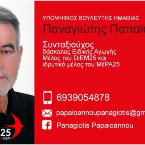 """""""Γιατί είμαι υποψήφιος βουλευτής του ΜέΡΑ25"""" γράφει ο Παναγιώτης Παπαϊωάννου"""