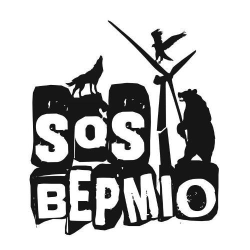 """Το """"SOS Βέρμιο"""" την Κυριακή 23 Ιουνίου στο Ξηρολίβαδο"""