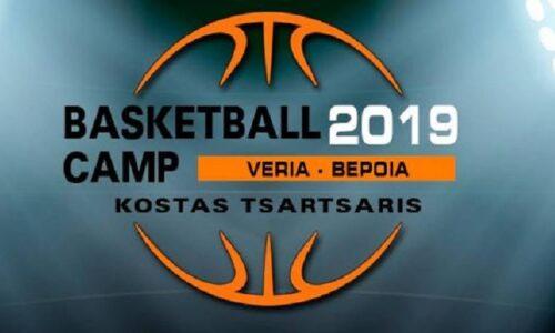 Ξεκινάει το Veria Basketball Camp 2019