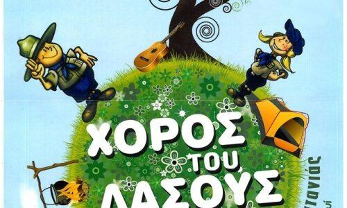 """Ένωση Παλαιών Προσκόπων Βέροιας: """"Χορός του Δάσους"""", Κυριακή 30 Ιουνίου"""