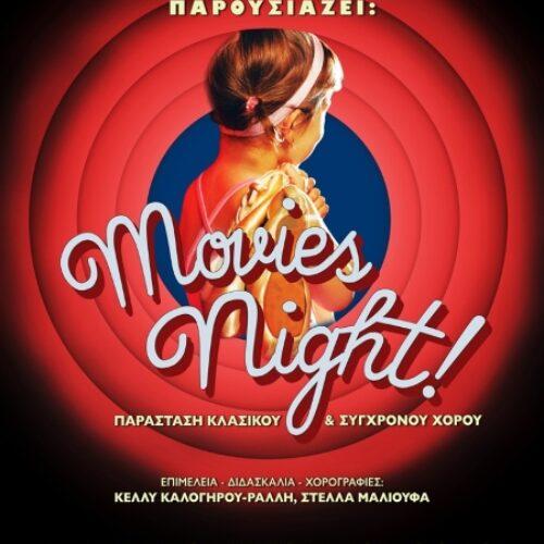 """Παράσταση κλασικού και σύγχρονου χορού """"Movies Night"""" στο Δημοτικό Θέατρο Νάουσας"""