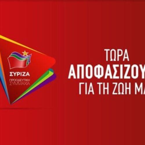 """ΣΥΡΙΖΑ - Προοδευτική Συμμαχία: """"Για τη μείωση του ποσοστού της ανεργίας κατά 10 περίπου μονάδες"""""""