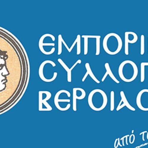 Συγχαρητήρια επιστολή του Εμπορικού Συλλόγου  Βέροιας στον Κωνσταντίνο Καλαϊτζίδη