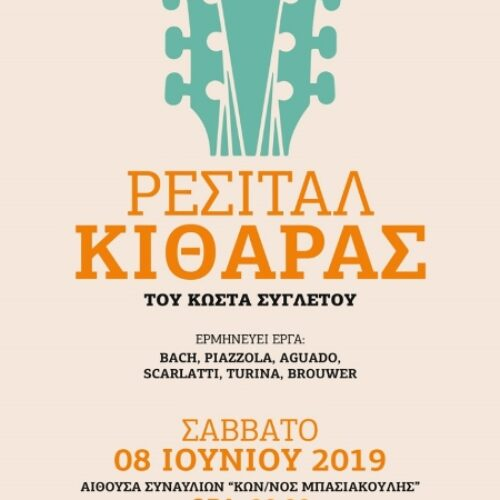 Ρεσιτάλ κιθάρας στο Δημοτικό Ωδείο Νάουσας, Σάββατο 8 Ιουνίου