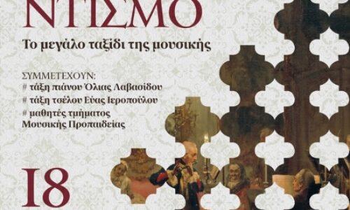 """Δημοτικό Ωδείο Νάουσας: """"Από το Μπαρόκ έως τον Ρομαντισμό"""".  Το μεγάλο ταξίδι της Μουσικής"""