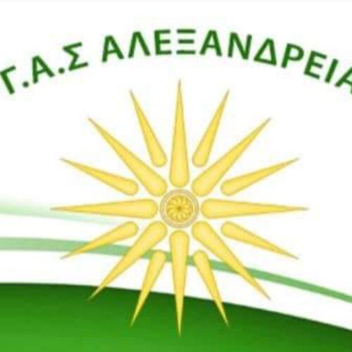 """Εκλέχθηκε νέο Διοικητικό Συμβούλιο στον ΓΑΣ """"Αλεξάνδρεια"""""""