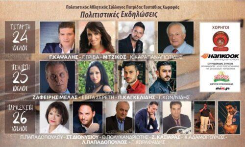 Πολιτιστικές εκδηλώσεις Καλοκαίρι 2019 - Πολιτιστικός Σύλλογος Πατρίδας Ευστάθιος Χωραφάς