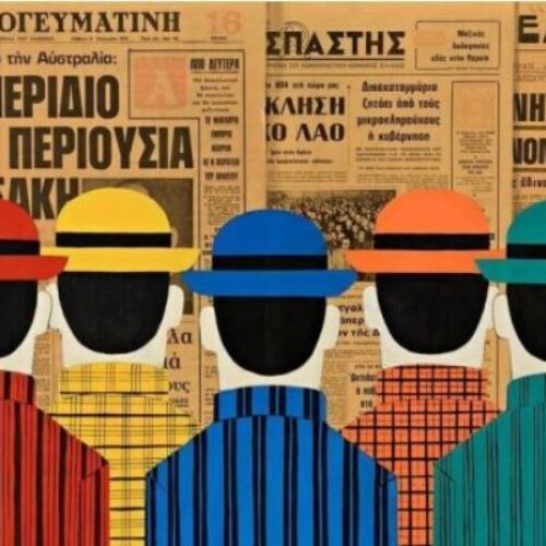 """""""Πολίτης... και Πολιτική"""" γράφει ο Ηλίας Γιαννακόπουλος"""