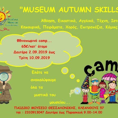 Φθινοπωρινό camp από το Παιδικό Μουσείο Θεσσαλονίκης, 2  έως και   10 Σεπτεμβρίου