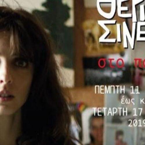 """ΚΕΠΑ Δήμου Βέροιας: """"Θερινό Σινεμά"""" στο πάρκο με ελεύθερη είσοδο"""