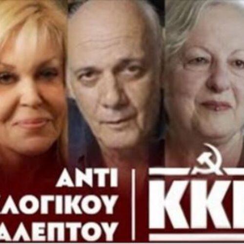 Γιατί ΚΚΕ:  Ε. Γερασιμίδου, Σ. Διγενή, Γ. Κιμούλης, Θ. Μικρούτσικος, Π. Ορκόπουλος (video)