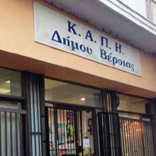 Κλιματιζόμενος χώρος φιλοξενίας πολιτών στο Δήμο Βέροιας