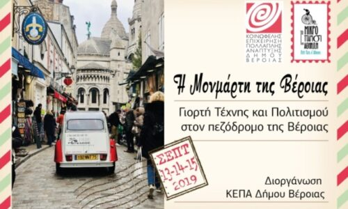 ΚΕΠΑ Δήμου Βέροιας: Εκδηλώσεις καλοκαίρι 2019 - Το αναλυτικό πρόγραμμα