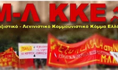 """Μ-Λ ΚΚΕ Ημαθίας: """"Να επαναπροσληφθούν όλοι οι εργαζόμενοι συνδικαλιστές στα διαλογητήρια"""""""