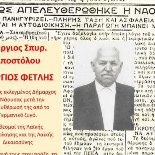 Κυκλοφόρησε η νέα έκδοση – μελέτη του Στέργιου Αποστόλου: Στέργιος Φετλής. Ο πρώτος εκλεγμένος δήμαρχος της Νάουσας