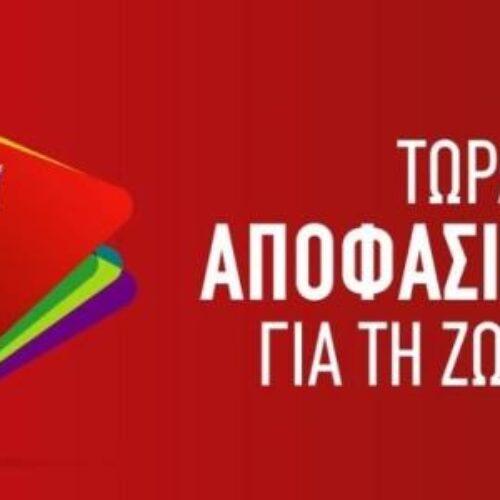 Η 2η ομάδα υπογραφών στήριξης του ΣΥΡΙΖΑ - Προοδευτική Συμμαχία