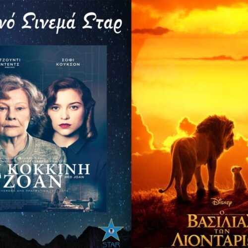 Το πρόγραμμα του κινηματογράφου ΣΤΑΡ στη Βέροια, από Πέμπτη 25 έως και Τετάρτη 31 Ιουλίου