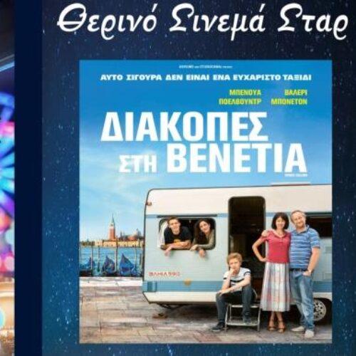 Το πρόγραμμα του κινηματογράφου ΣΤΑΡ στη Βέροια, από Πέμπτη 4 έως και Τετάρτη 10 Ιουλίου