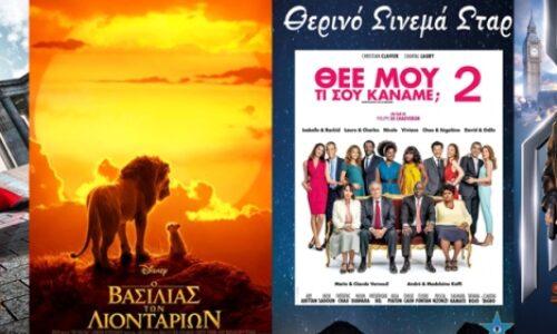 Το πρόγραμμα του κινηματογράφου ΣΤΑΡ στη Βέροια, από Πέμπτη 18 έως και Τετάρτη 24 Ιουλίου