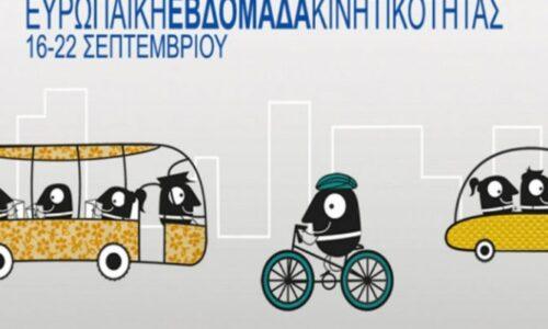Δήμος Βέροιας: Δράσεις για την Ευρωπαϊκή Εβδομάδα Κινητικότητας