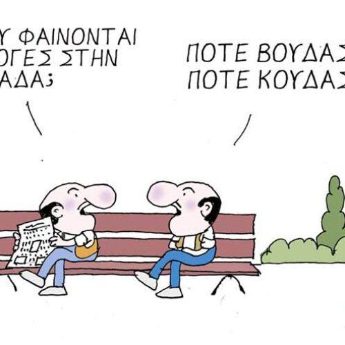 """Οι γελοιογράφοι σχολιάζουν: """"Οι εκλογές στην Ελλάδα"""" - Γιώργος Μιτίδις"""