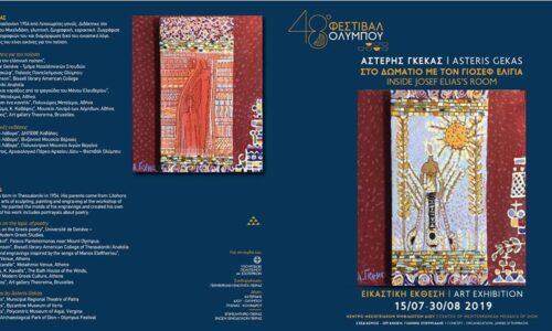 Φεστιβάλ Ολύμπου. Εικαστική έκθεση Αστέρη Γκέκα  στο Δίον