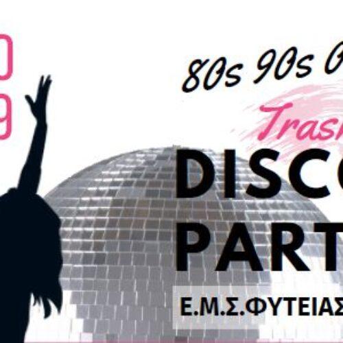 Πρόσκληση στην εκδήλωση Disco Party 2019 του ΕΜΣ Φυτειάς