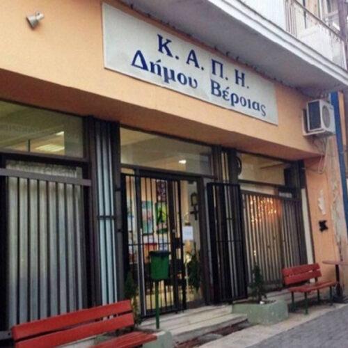 Κλιματιζόμενος χώρος για καύσωνα στο Δήμο Βέροιας