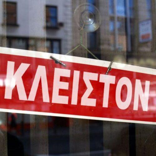 Ο Εμπορικός Σύλλογος Αλεξάνδρειας προτείνει κλειστά τα καταστήματα την Κυριακή
