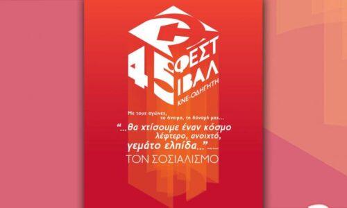 Το 45ο φεστιβάλ ΚΝΕ - Οδηγητή στην Κ. Μακεδονία