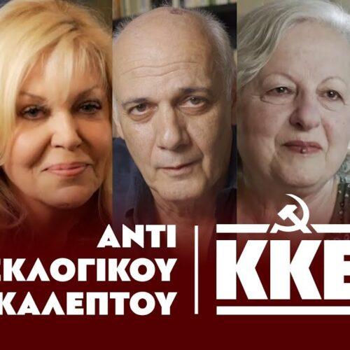 Γιατί με το ΚΚΕ: Ε. Γερασιμίδου, Σ. Διγενή, Γ. Κιμούλης, Θ. Μικρούτσικος, Π. Ορκόπουλος (video)