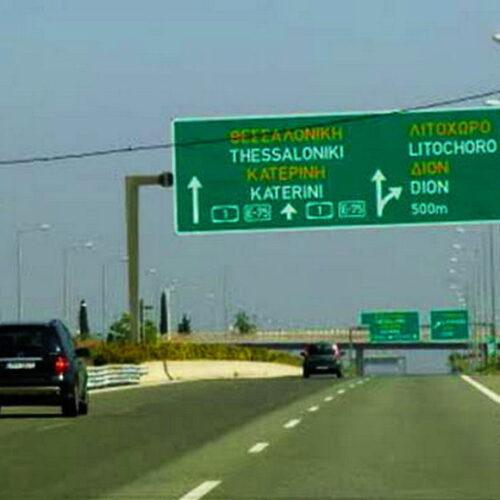 Κυκλοφοριακές ρυθμίσεις στην εθνική οδό Αθηνών - Θεσσαλονίκης στην Πιερία
