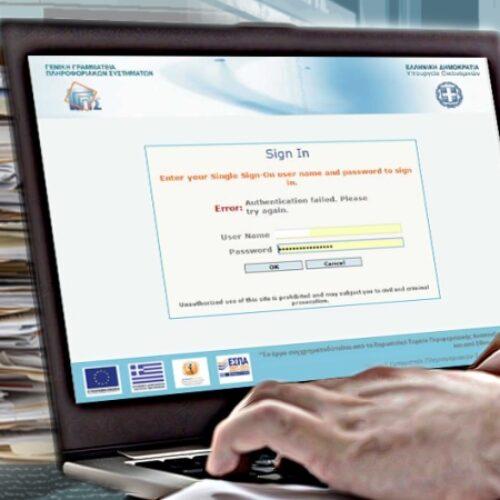 Κατατέθηκε το φορολογικό νομοσχέδιο - Τι προβλέπεται για ΕΝΦΙΑ, 120 δόσεις