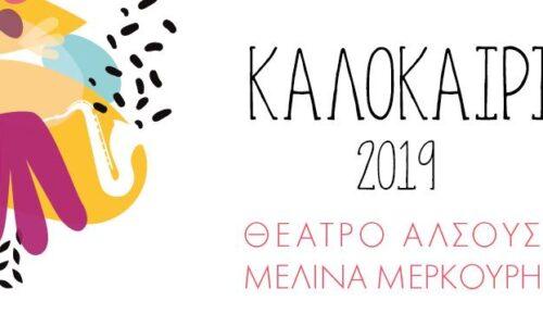 """ΚΕΠΑ Δήμου Βέροιας _ Καλοκαίρι 2019: Όλες οι παραστάσεις στο Θέατρο Άλσους """"Μελίνα Μερκούρη"""""""