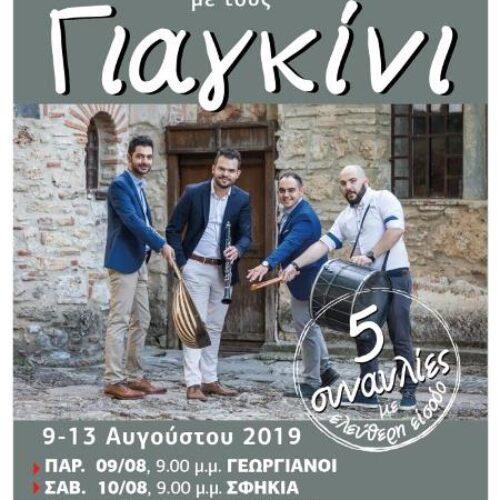 Πέντε συναυλίες με ελεύθερη είσοδο από την ΚΕΠΑ Δήμου Βέροιας - Παρασκευή 9 Αυγούστου στους Γεωργιανούς