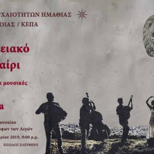 """ΕΦΑ Ημαθίας: """"Μεσογειακό καλοκαίρι"""" συναυλία  με τους Encardia"""