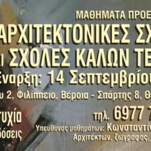 Εργαστήρι Κωνσταντίνου Αρώνη σε Βέροια και Θεσσαλονίκη. Μαθήματα προετοιμασίας  σχεδίου και ζωγραφικής