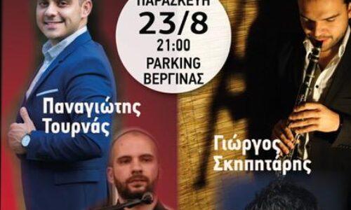 """""""Καλοκαιρινός Χορός 2019"""" στη Βεργίνα από το Πολιτιστικό Σύλλογο """"Αιγές"""""""