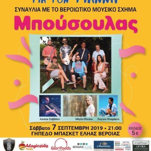 Σήμερα 12 Σεπτεμβρίου η αναβληθείσα συναυλία για τον Γιάννη