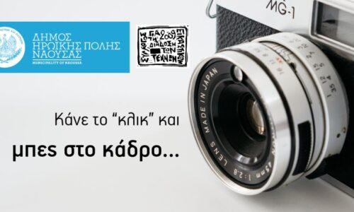 """Φωτογραφική έκθεσημε θέμα """"Ναοί - Ιερά"""" στη Νάουσα"""