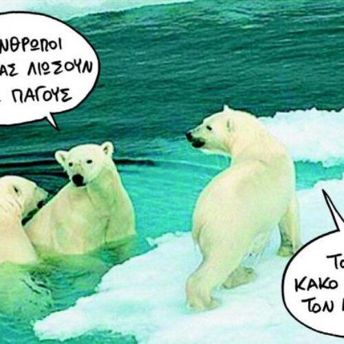 """""""Το λιώσιμο των πάγων είναι αναπόφευκτο"""" γράφει η Υπατία Κοκκινάκη"""