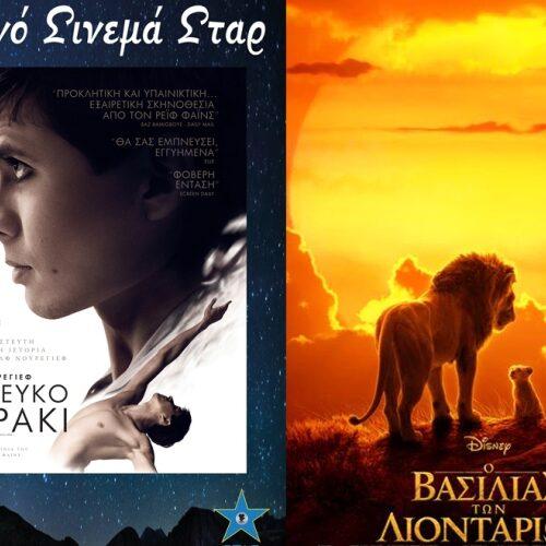 Το πρόγραμμα του κινηματογράφου ΣΤΑΡ στη Βέροια, από Πέμπτη 15 έως και Τετάρτη 21 Αυγούστου